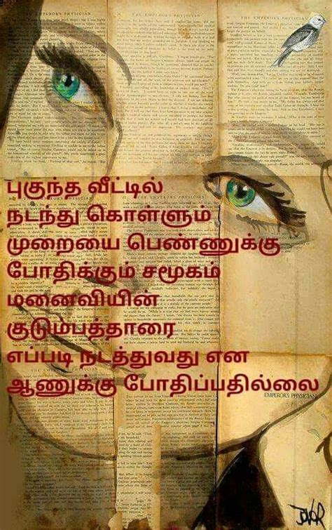 pattern making meaning in tamil 1000 images about tamil quotes on pinterest friendship