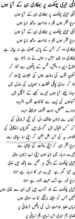 Ilahi Teri Chokhat Per MP3 Urdu Lyrics (Junaid Jamshed)