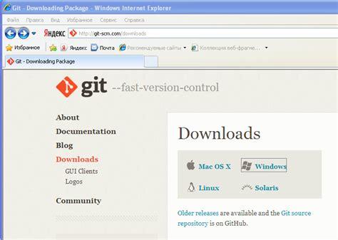 tutorial git bitbucket после скачивания и запуска инсталлятора появляется мастер