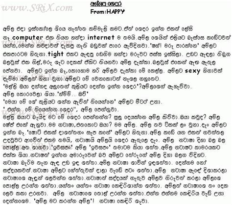 ammai mamai sinhala wal katha amma related keywords sinhala wal