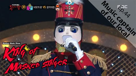 dramanice king of masked singer king of masked singer 복면가왕 music captain of our local
