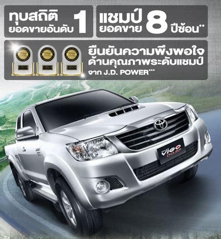 Lu Toyota Vios toyota vigo 2014 โตโยต า ว โก ใหม ราคา 512 000 ผ อน 4 250 ฟร note 3 ประก นช น 1 pantip
