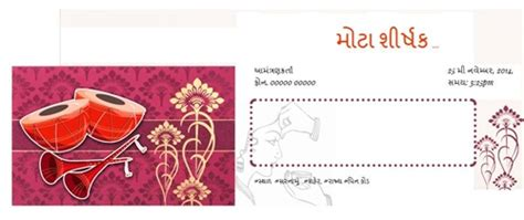 Wedding Invitation Card In Gujarati by Free Wedding India Invitation Card Invitations