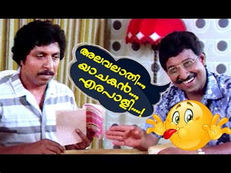 film comedy hd video അലവല ത malayalam comedy movies malayalam comedy