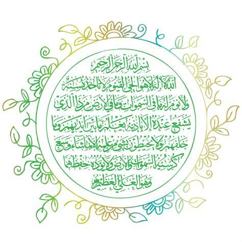 wearing ayat al kursi   necklace  protection