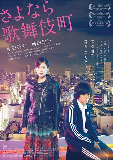 film love c キャスト スタッフ さよなら歌舞伎町 作品 yahoo 映画