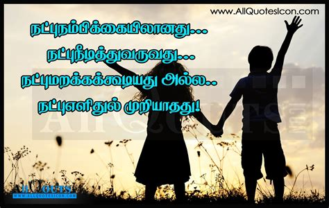 friend ship quotes with tamil in friendship similarity of character ha by cornelius