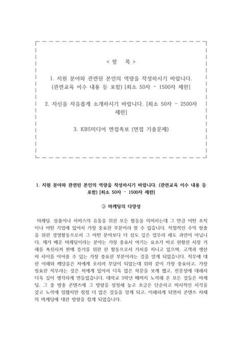 KBS미디어 자소서+면접 KBS미디어 정규직 신입사원 자기소개서 - 자기소개서