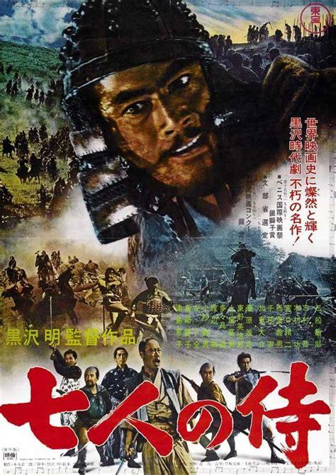 film semi samurai criterion collection 2 seven samurai 1954 eric