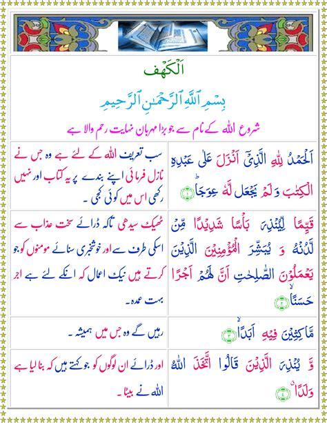 free download mp3 ayat kursi beserta artinya 10 ayat pertama surat al kahfi mp3 download