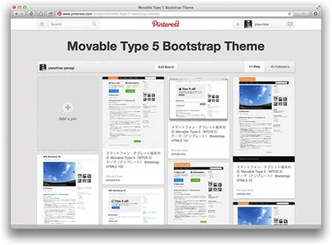 bootstrap themes pdf movable type 5 mtos 5 テーマ テンプレート bootstrap アットスタイル