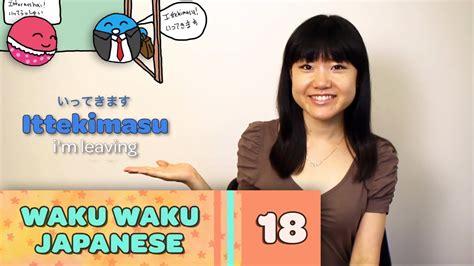 Tv Waku Waku waku waku japanese language lesson 18 leaving and coming home