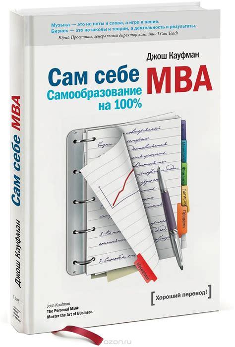 The 100 Mba by книга 171 сам себе Mba самообразование на 100 187 джош