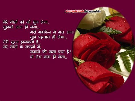 romantic shayari in hindi for girlfriend sweet love
