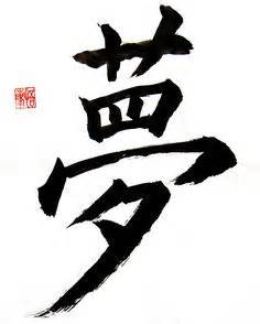 kanji tattoo specialist japanese characters for love water dream kind happy