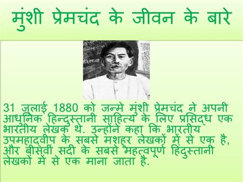 premchand biography in hindi font the life of munshi premchand in hindi