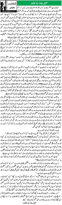 Tariq Bin Ziyad Essay In Urdu by Pakistan Needs One Decision Kashtiyan Jala Dalne Ka Faisla By Ghulam Akbar Future Of