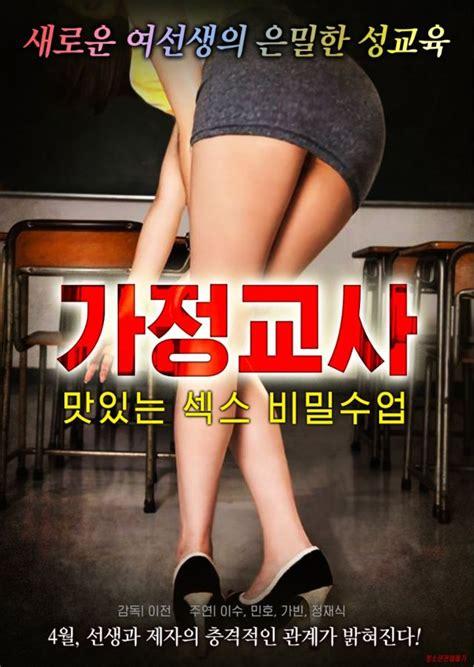 film korea hot terbaru 2017 korean movie opening today 2017 04 21 in korea hancinema