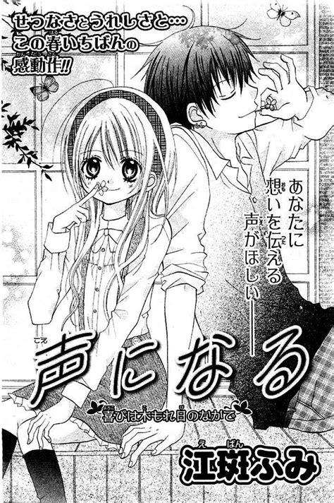 In With You 1 3t Aikawa Saki kigi no yukue 217092 zerochan