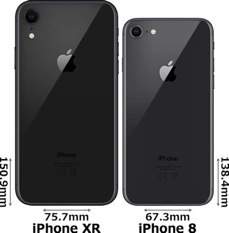 iphone xr と iphone 8 の違い フォトスク