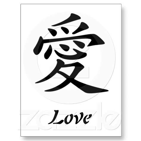 tattoo love in chinese chinese symbol for love postcard from zazzle com tattoos