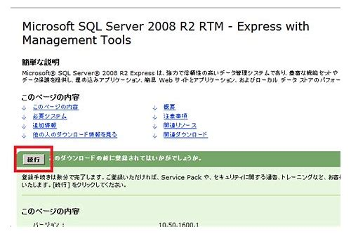 microsoft ms sql server 2008 r2 télécharger express