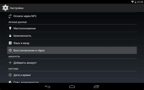 android reboot как сбросить настройки на андроид reset