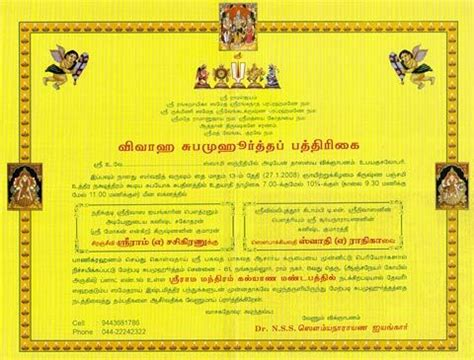 tamil nadu wedding invitation wordings for friends indian style invitation design sle tamil nadu spacial