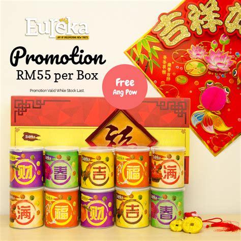 Eureka Pop Corn eureka cny popcorn box promo free angpow packet food