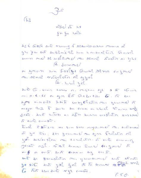 Gujarati Essay by Essay On Mothers In Gujarati