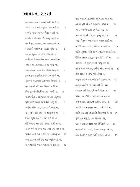 biography book in gujarati pdf anand no garbo in gujarati