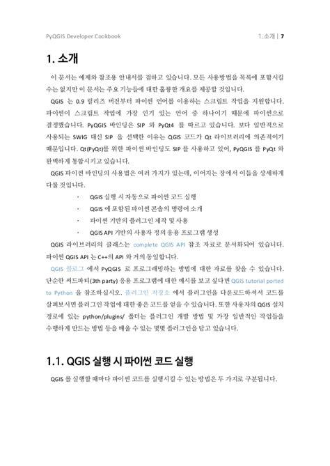 qgis tutorial ported to python pyqgis 개발자 쿡북