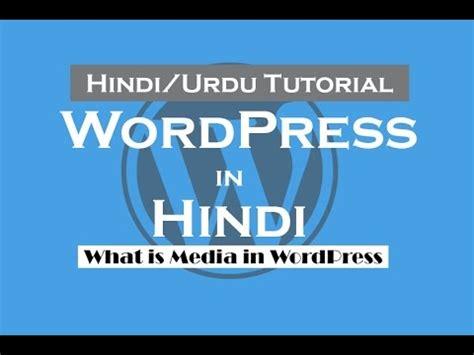wordpress tutorial in hindi wordpress tutorials in hindi urdu 5 how to use image in