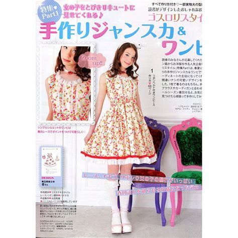 pattern jsk lolita jsk sleeveless dress sewing pattern pdf