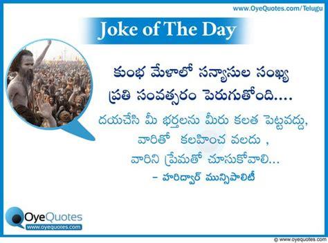 funny jokes in telugu images funny telugu jokes images about husband and wife telugu