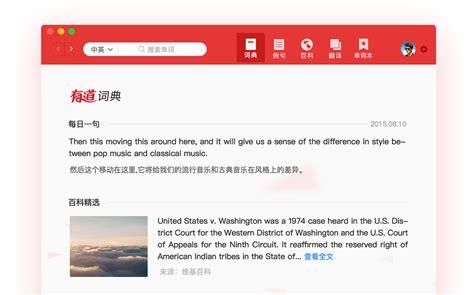 Mac Mba Program by Mac版 有道词典