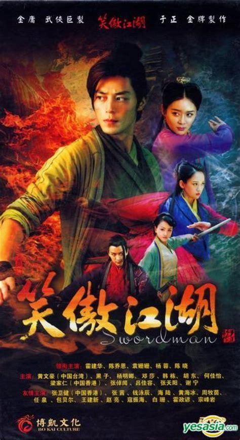 film mandarin who am i 2015 jual dvd film silat mandarin swordman 2013 sms wa