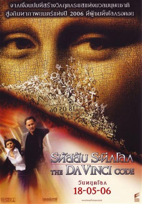Barat Jadul The Da Vinci Code 2006 ภาพน ง โปสเตอร the da vinci code 2006