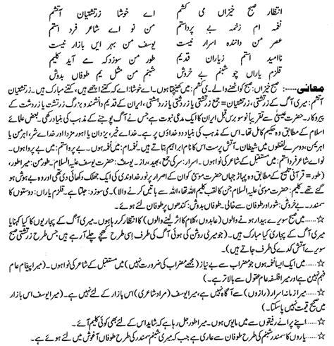 allama iqbal biography in english speech on allama iqbal in english pdf t score table for ecbi