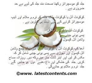 Best homemade coconut milk or oil scrub in urdu