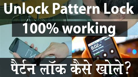 how to unlock android pattern lock in hindi youtube how to unlock pattern lock on android youtube