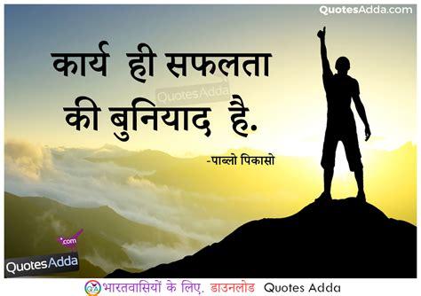 benjamin franklin biography in hindi language hard work quotations and success lines in hindi language