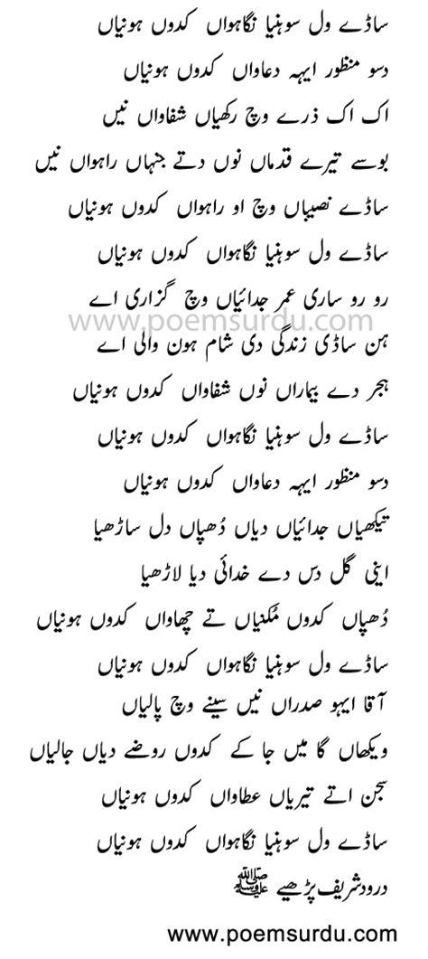 Sade Wal Soniya Naat by Syed Fasihuddin - Mp3 Download