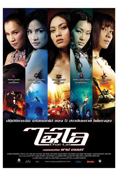 film action thailand optic intake 2006 01 22