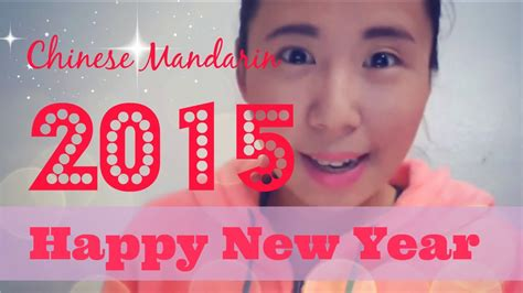 new year song in mandarin happy new year 2015 mandarin lesson