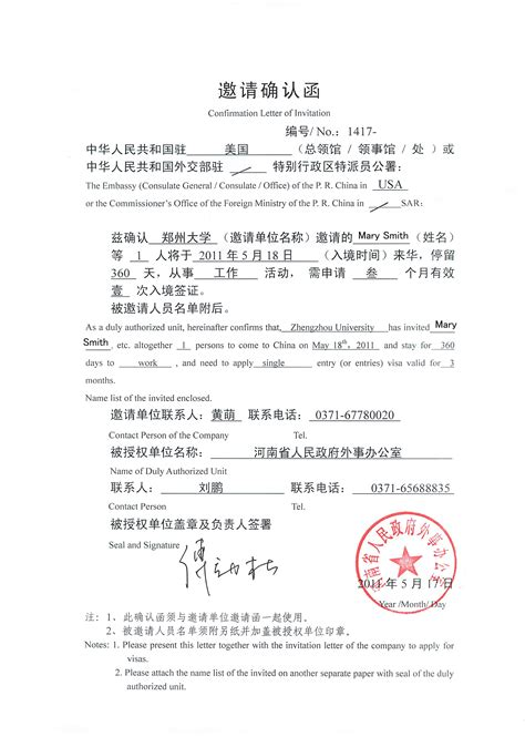 China Visa Letter Of Employment Sle Confirmation Of Invitation For China Visa