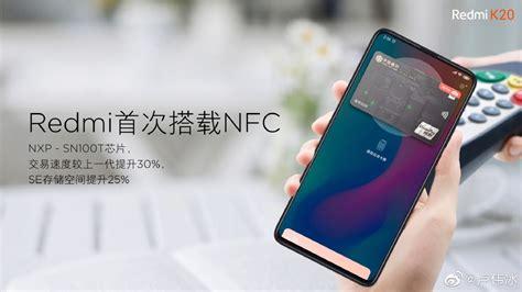 iphone xs同款芯片 redmi k20系列支持nfc 太方便了 红米 k20 nfc 系列 公交 快科技 驱动之家旗下媒体 科技改变未来