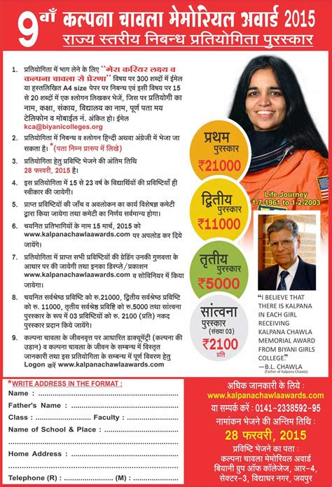 Essay On Kalpana Chawla In by Kca Essay Mbadissertation Web Fc2