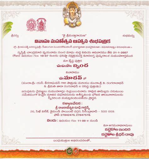 telugu wedding card templates hindu wedding card matter in telugu wedding o