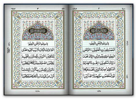 quran majeed full version apk quran majeed in flash full register setup latest full